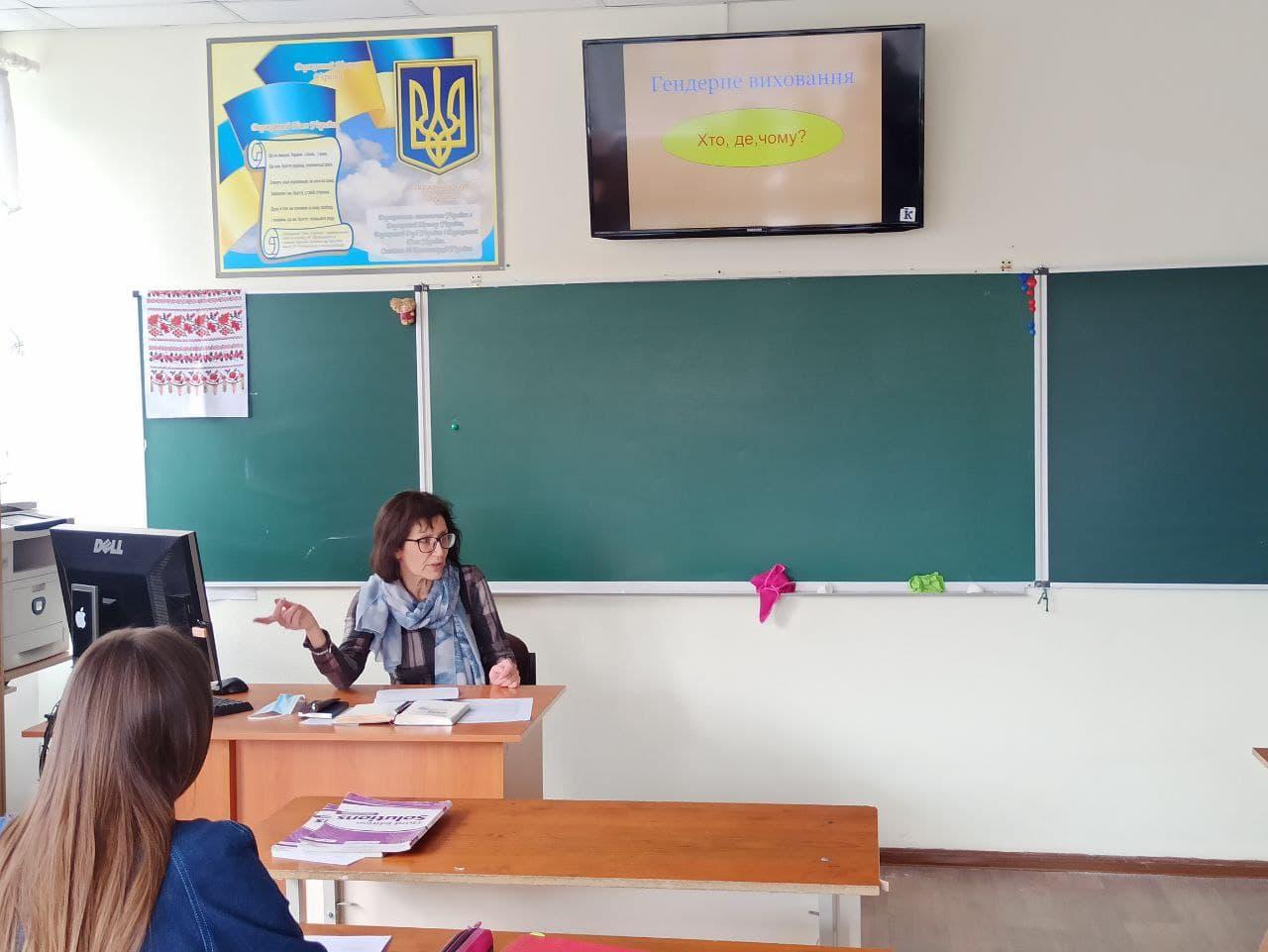 Методоб'єднання класних керівників щодо питань гендерного виховання